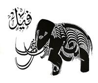 http://www.sorryzorrito.com/2011/02/caligrafia-zoomorfica-y-antropomorfica-arabe/